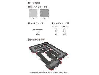 Kyosho Mini-Z Grand Prix Circuit 50 Expansion Set (60pcs)